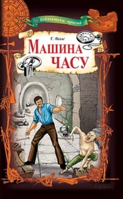 Машина часу (Mashyna chasu) ebook by Герберт (Gerbert) Уелс (Uels)