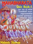 Mahabharata - Quiz Book - 1 ebook by Mahesh Sharma
