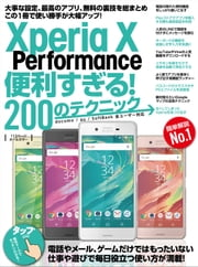 Xperia X Performance便利すぎる!200のテクニック ebook by