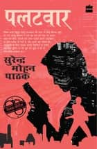 Palatwaar ebook by Surender Mohan Pathak