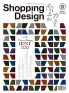 Shopping Design 12月號/2016 第97期 - 2016 Taiwan Design Best100 ebook by Shopping Design編輯部