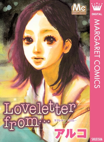 Loveletter from・・・ ebook by アルコ