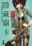 隱藏關卡 THE HIDDEN LEVEL (3) ebook by 常勝