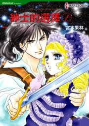 紳士的選擇 1 - Harlequin Comics ebook by MEG ALEXANDER