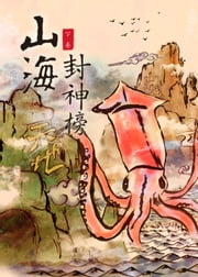 萬古神器 D - Weapons of Terra Ocean D (Traditional Chinese Edition) ebook by 蘆葦草