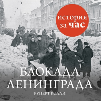 Блокада Ленинграда audiobook by Руперт Колли