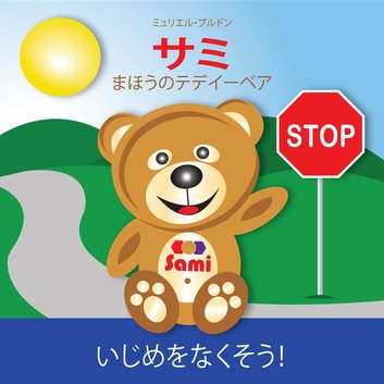 SAMI THE MAGIC BEAR: No To Bullying! ( Japanese ) サミ まほうのテデイーベア いじめをなくそう! - (Full-Color Edition) 電子書籍 by Murielle Bourdon