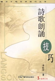 詩歌朗誦技巧 ebook by 李紅岩