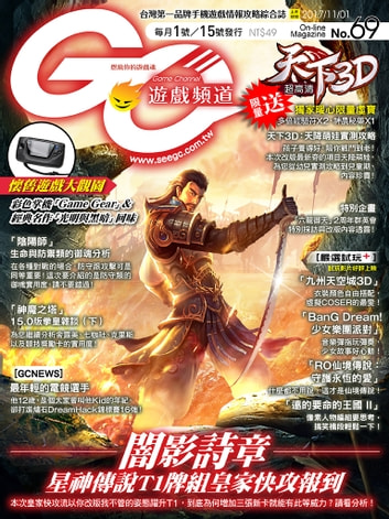 Game Channel遊戲頻道NO.69 ebook by 尖端出版GC編輯部
