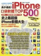 高手過招!iPhone口袋軟體TOP 500 ebook by 張小米, 沈政達