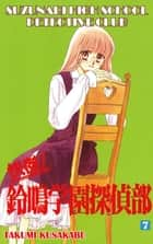 SUZUNARI HIGH SCHOOL DETECTIVE CLUB - Volume 7 ebook by Takumi Kusakabe