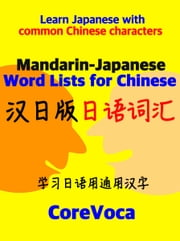Mandarin-Japanese Word Lists for Chinese - Learn Japanese with common Chinese characters ebook by Taebum Kim