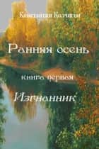 Ранняя осень ebook by Constantine Kolchigin