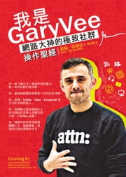我是GaryVee:網路大神的極致社群操作聖經 - Crushing It!: How Great Entrepreneurs Build Their Business and Influence-and How You Can, Too 電子書 by 蓋瑞.范納洽(Gary Vaynerchuk), 蔡世偉