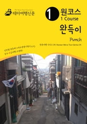 원코스 완득이 Punch: 한류여행 시리즈 05/Korean Wave Tour Series 05 ebook by Badventure Jo, MyeongHwa