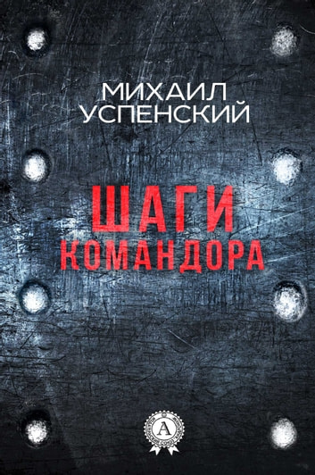 Шаги командора ebook by Михаил Успенский