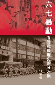 六七暴動 (Hong Kong's Watershed: The 1967 Riots) - 香港戰後歷史的分水嶺 ebook by Gary Ka-wai Cheung 張家偉