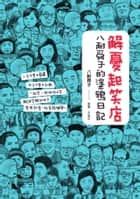 解憂起笑店 - 八耐舜子的塗鴉日記 ebook by 八耐舜子
