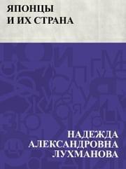 Japoncy i ih strana ebook by Надежда Александровна Лухманова