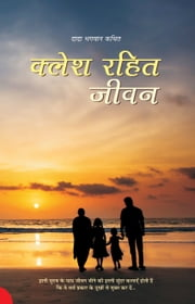 Life Without Conflict (In Hindi) ebook by Dada Bhagwan, Dr. Niruben Amin