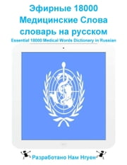 Эфирные 18000 Медицинские Слова словарь на русском - Essential 18000 Medical Words Dictionary in Russian ebook by Nam Nguyen