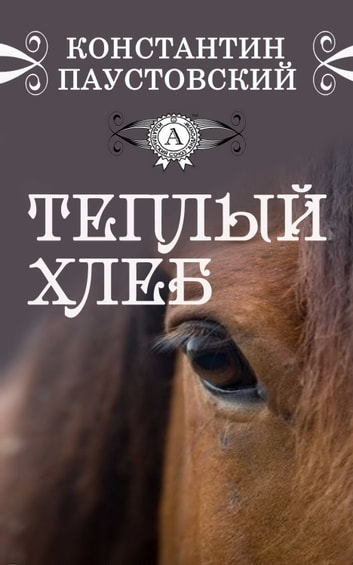 Теплый хлеб eBook by Константин Паустовский