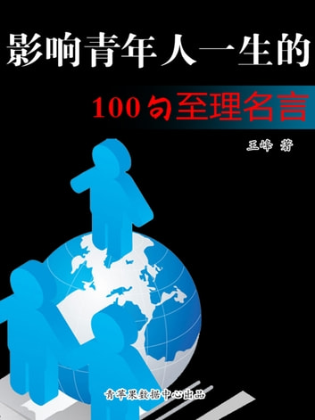 影响青年人一生的100句至理名言 ebook by