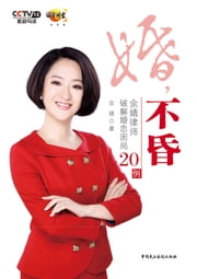 Marriage With Mind---20 Marriage Cases Analysis by Lawyer Yu Jing ebook by Yu Jing