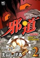 RISKY BUSINESS - Chapter 17 ebook by Shigeru Tsuchiyama