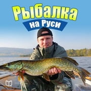 Fishing in Russia: All about Fish and Fishing Gear [Russian Edition] audiobook by Iliya Smetanov