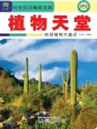 植物天堂:地球植物大盘点 ebook by 马金江
