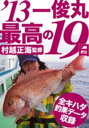 茅ヶ崎一俊丸、2013年で最高の19日 ebook by Kobo.Web.Store.Products.Fields.ContributorFieldViewModel