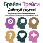 Get Smart! [Russian Edition]: How to Think and Act Like the Most Successful and Highest-Paid People in Every Field audiobook by Brian Tracy