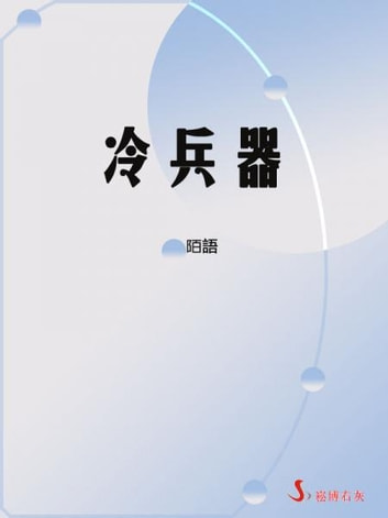 冷兵器 eBook by 陌語