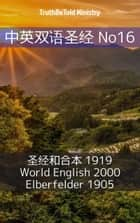 中英双语圣经 No16 - 圣经和合本 1919 - World English 2000 - Elberfelder 1905 ebook by TruthBeTold Ministry, Joern Andre Halseth, Calvin Mateer