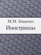 Иностранцы ebook by Зощенко М.М.