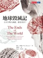 地球毀滅記:五次生物大滅絕,誰是真凶? - The Ends of the World: Volcanic Apocalypses, Lethal Oceans, and Our Quest to Understand Earth's Past Mass Extinctions ebook by 彼得.博恩藍Peter Brannen, 張毅瑄