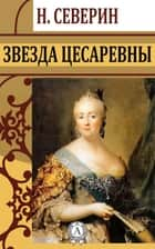 Звезда цесаревны ebook by Н. Северин