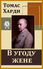В угоду жене ebook by Томас Харди