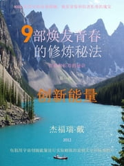 创新能量 (The Simplified Chinese Edition) ebook by Jeffrey Day Sr