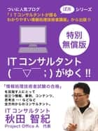 ITコンサルタント ( ̄▽ ̄;)がゆく!! ebook by 秋田 智紀