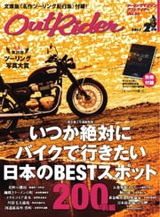 Out Rider 2017年2月号(vol.82) ebook by