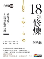 自慢10:18項修練 ebook by 何飛鵬(FEI-PENG, HO)