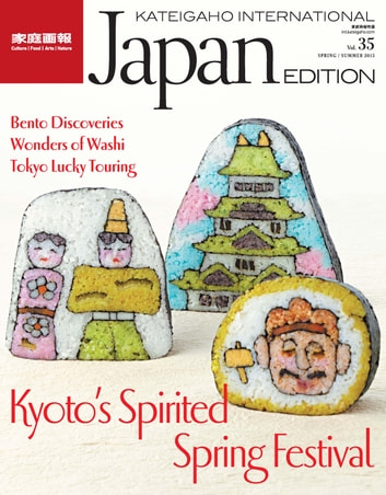 KATEIGAHO INTERNATIONAL JAPAN EDITION SPRING / SUMMER 2015 ebook by