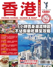 香港玩全指南17-18 ebook by 行遍天下記者群
