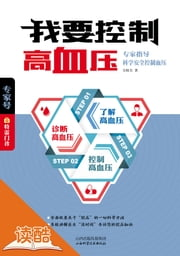 I Need to Control Hypertension ebook by Wu Xiaoqing