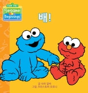 세서미 시작: 배 - Sesame Beginnings: Tummies! ebook by 알비, 사라, Sesame Workshop
