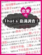 That's 恋愛の意識調査 ebook by ArakawaBooks