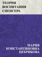 Teorija vospitanija Spensera ebook by Мария Константиновна Цебрикова
