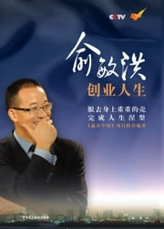 The Entrepreneurship of Yu Minhong ebook by Column Group of Win in China